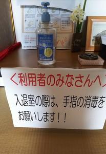 Virous-1 caution message.jpg